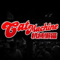 机械懒猫乐队