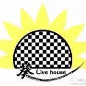 葵livehouse