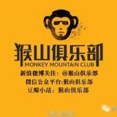猴山俱乐部