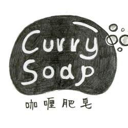 the_Curry_Soap