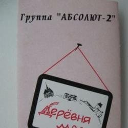 Absolut-2