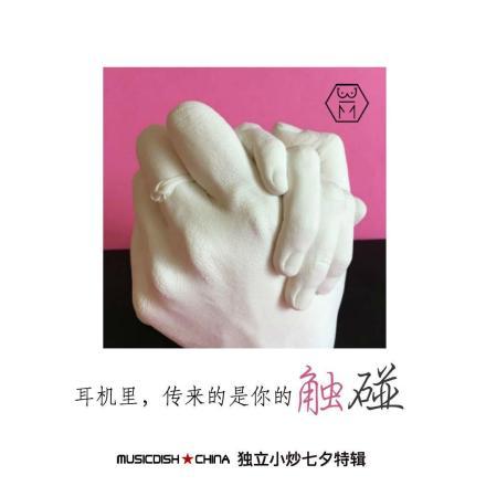 独立小炒七夕特辑 - 触碰