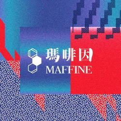 瑪啡因_Maffine